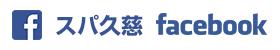 スパ久慈facebook