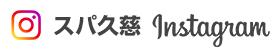 スパ久慈instagram