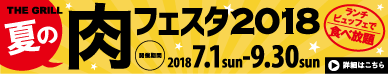 夏の肉フェスタ2018