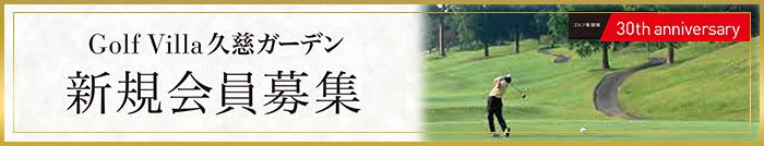 GolfVilla・新規会員募集