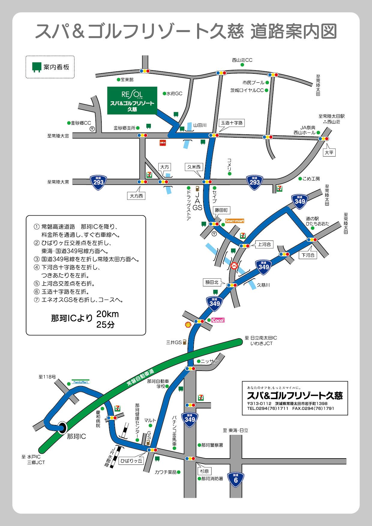 スパ&ゴルフリゾート久慈道路案内図